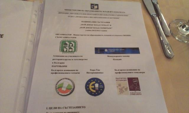 15-16.3.13g.Regionalno_TOH_Burgas