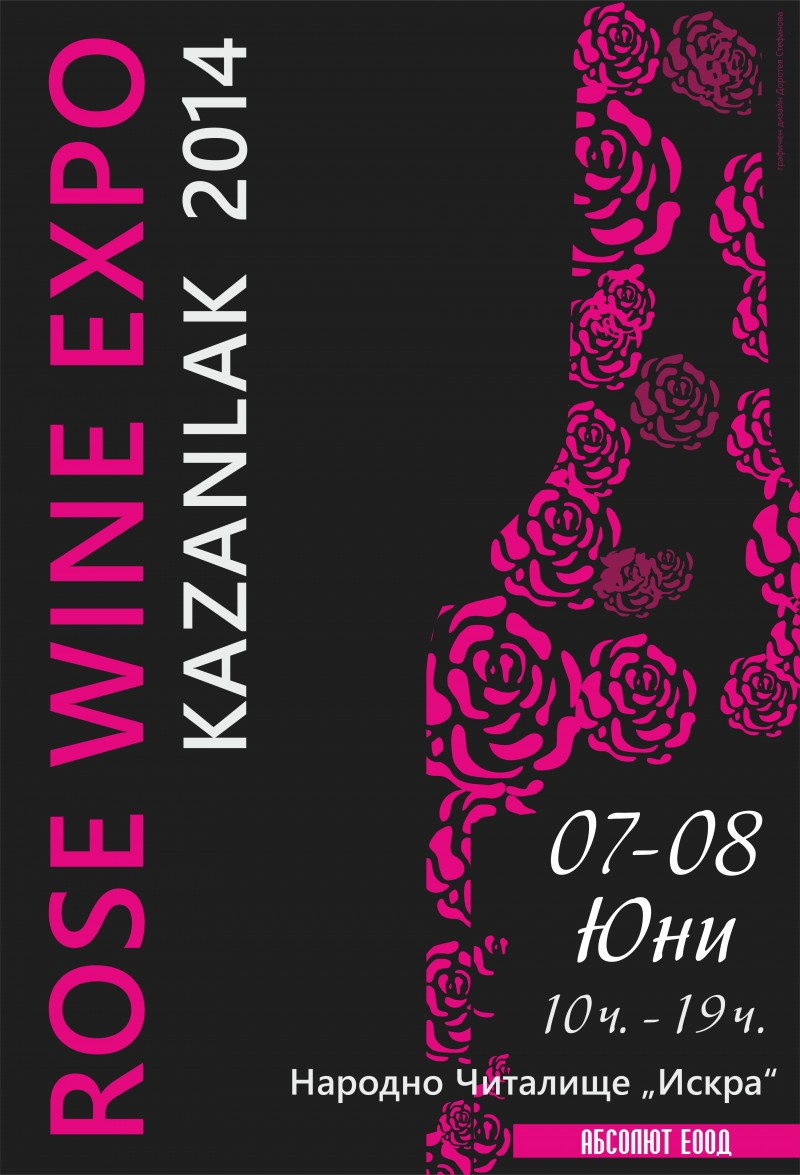 AFISH ROSE WINE EXPO 2014 KAZANLAK