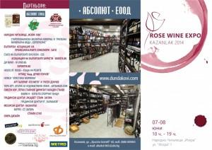 Rose Wine Expo 2014 Kazanlak
