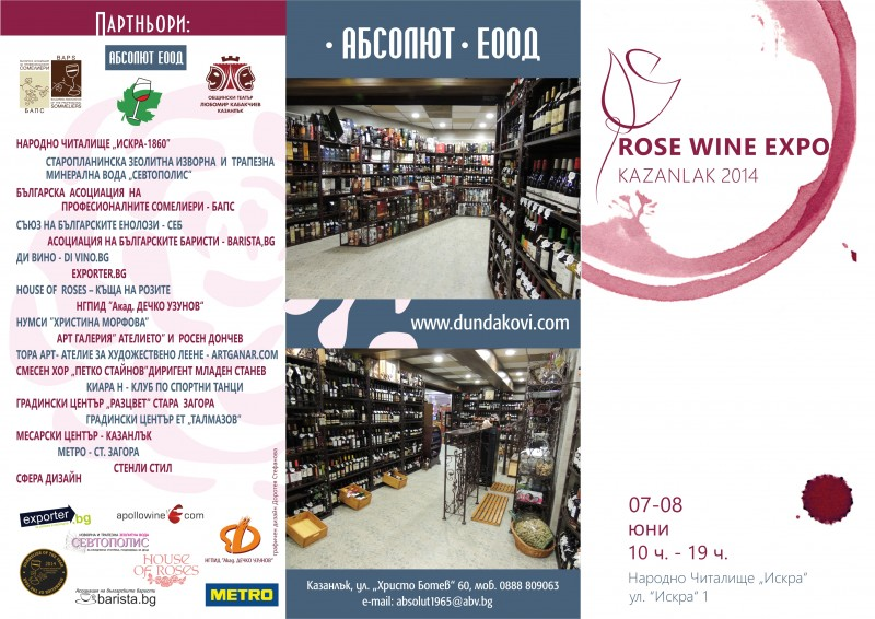 Rose Wine Expo 2014 Kazanlak