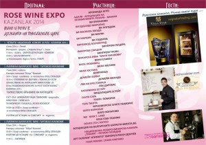 Rose Wine Expo Kazanlak 2014