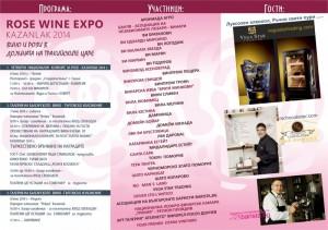 Rose Wine Expo Kazanlak 2014