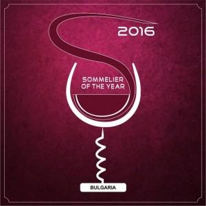 Сомелиер на годината 2016