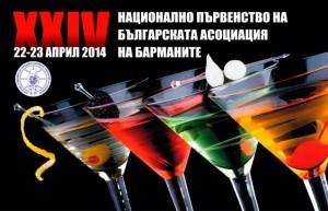 XXIV Национално Първенство на Българска Асоциация на Барманите